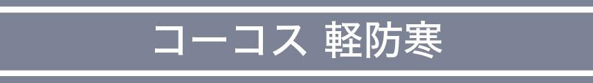 コーコス信岡 軽防寒