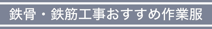 鉄骨・鉄筋工事