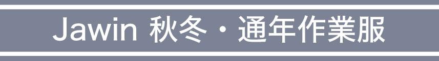 Jawin 秋冬・通年作業服