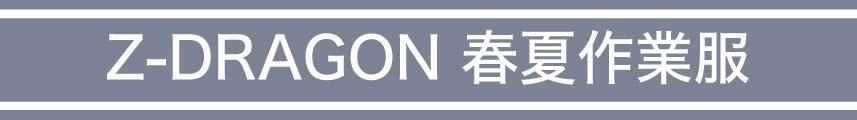 Z-DRAGON 春夏作業服