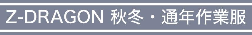 Z-DRAGON 秋冬・通年作業服