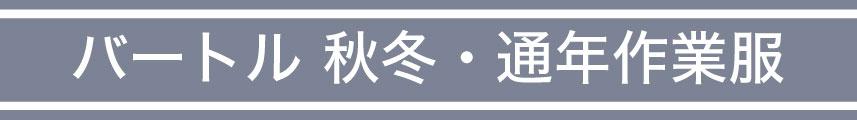 バートル 秋冬・通年作業服