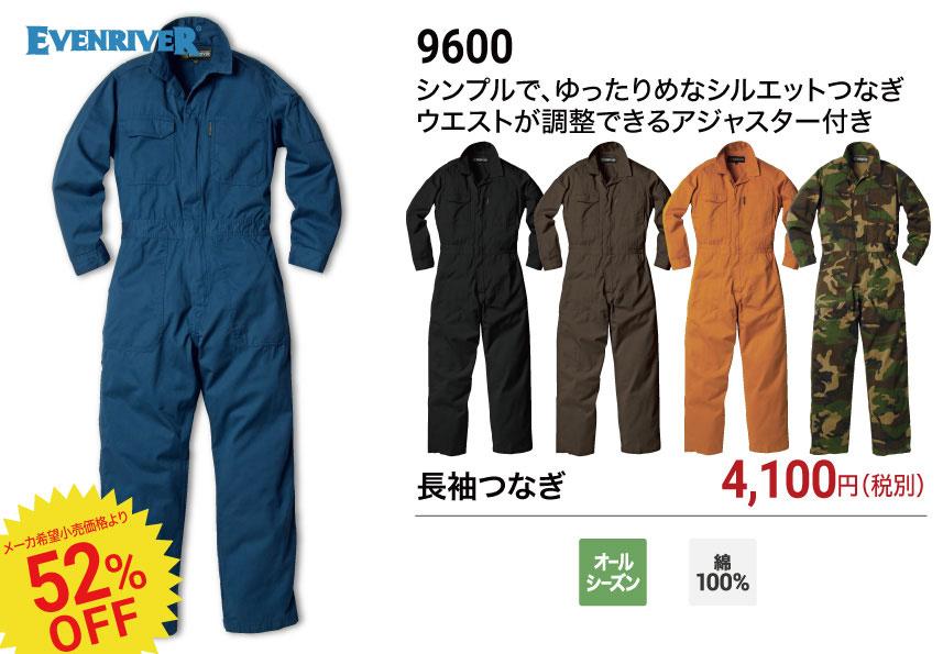 イーブンリバー つなぎ 9600