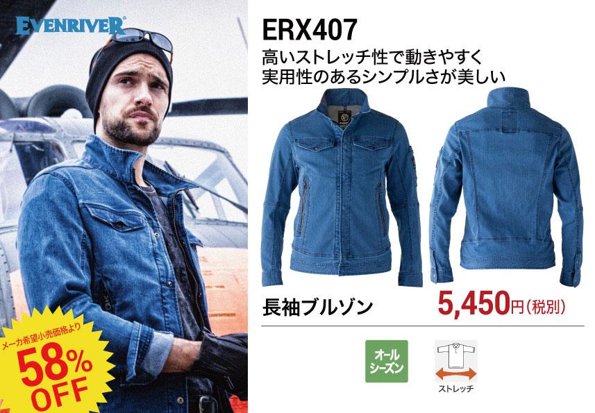 EVENRIVER ERX407