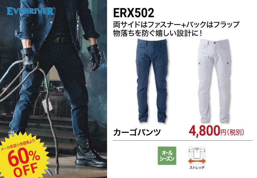 EVENRIVER ERX502