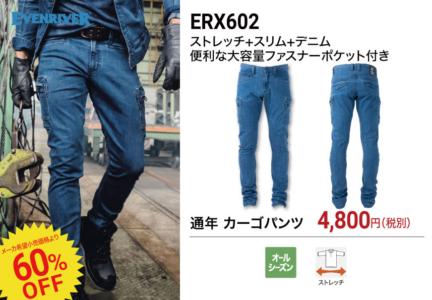 EVENRIVER ERX602