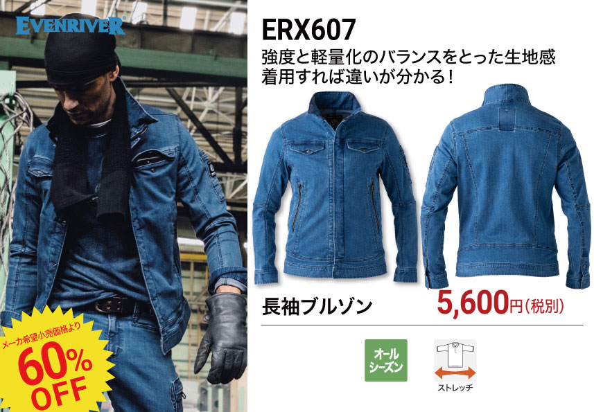 EVENRIVER ERX607