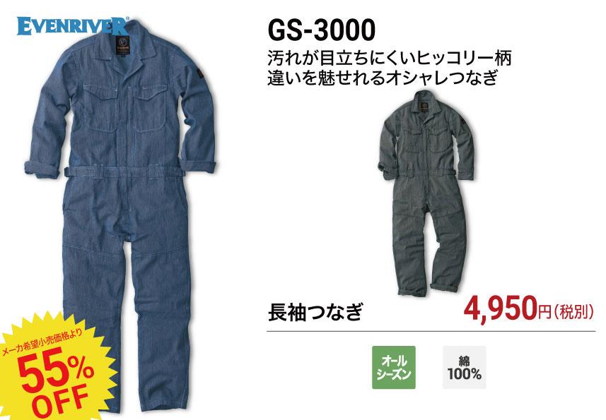 イーブンリバー つなぎ GS3000