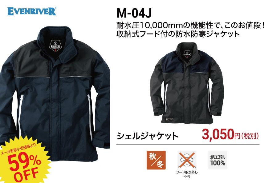 イーブンリバー 防寒ブルゾン・ベスト M-04J