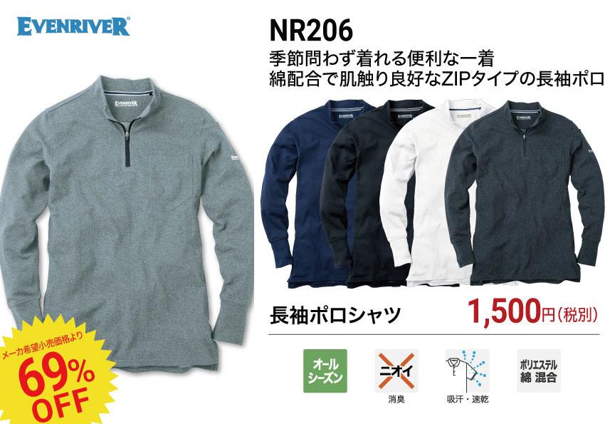 イーブンリバー ポロシャツ NR206