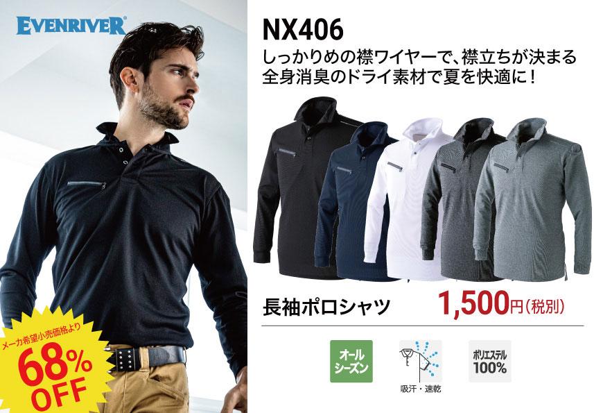 イーブンリバー NX406