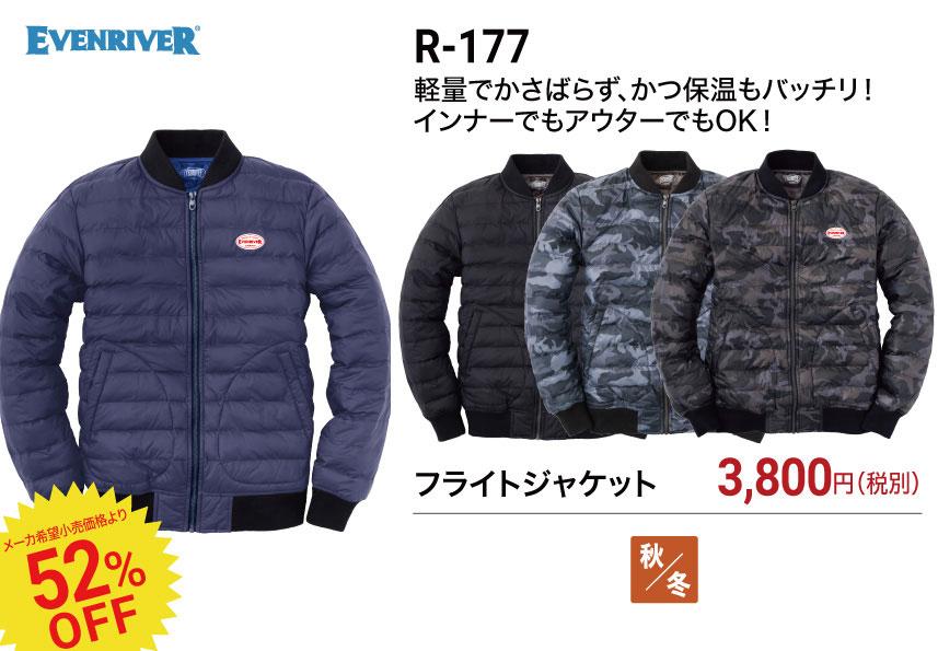 イーブンリバー 防寒ブルゾン・ベスト R-177