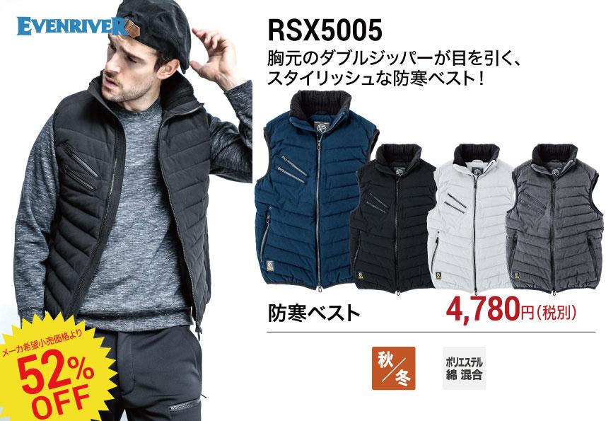 イーブンリバー RSX5005