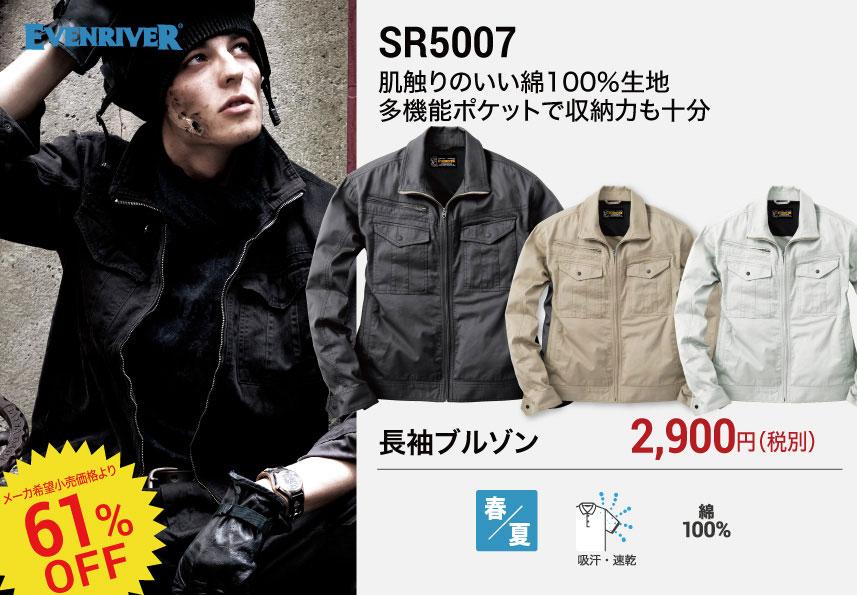 イーブン SR5007