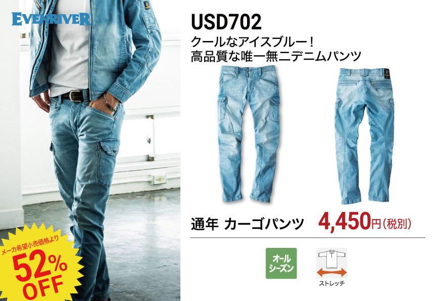 EVENRIVER USD702