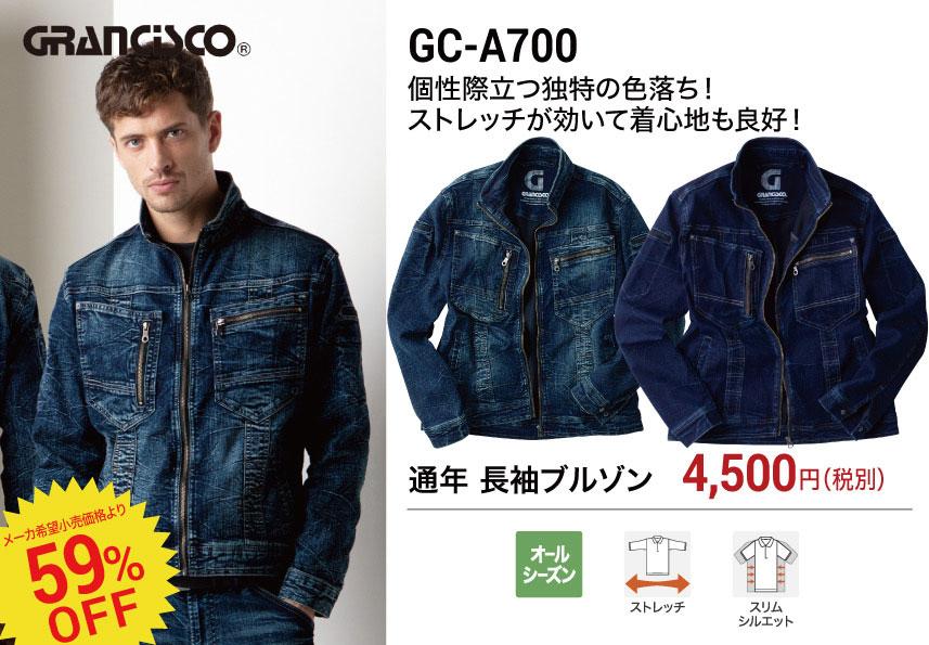 タカヤ商事 GC-A700