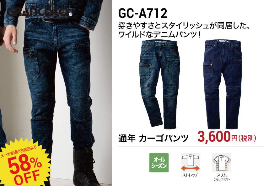 タカヤ商事 GC-A712
