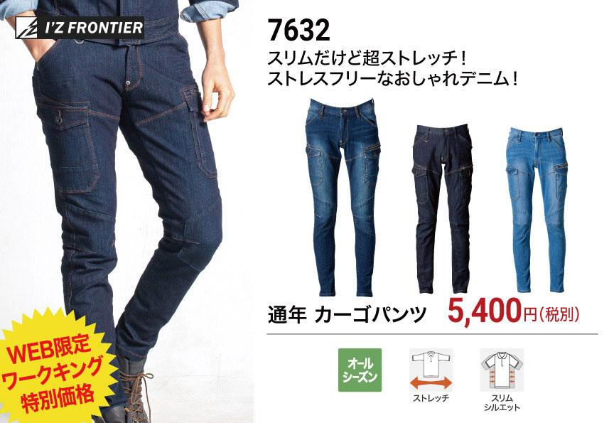 I'Z 7632