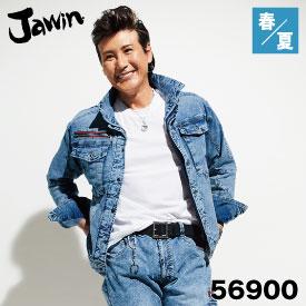 Jawin 56900 デニム作業着