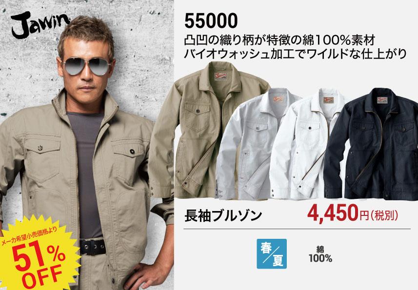 Jawin 55000
