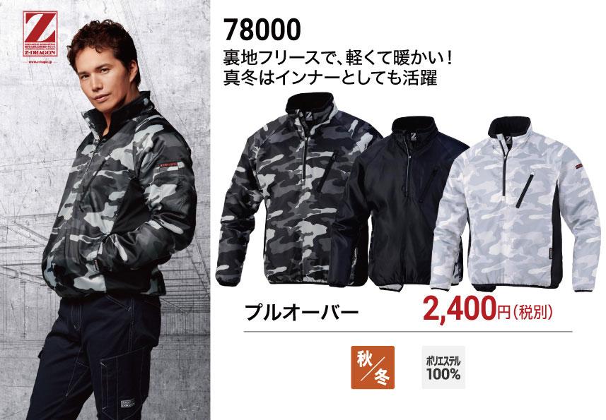 Z-DRAGON 78000