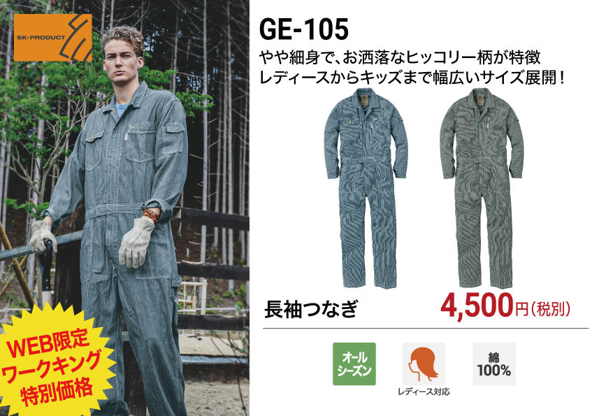 SKプロダクト GE-105
