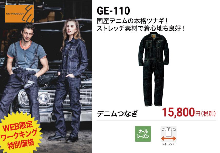 SKプロダウト GE-110
