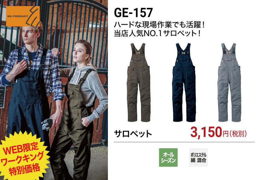 SKプロダウト GE-157