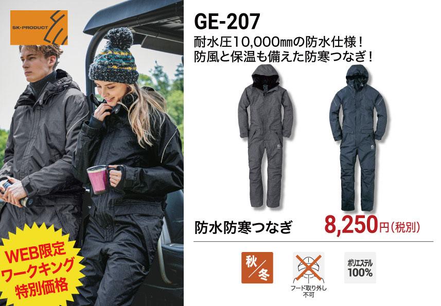 SKプロダウト GE-207
