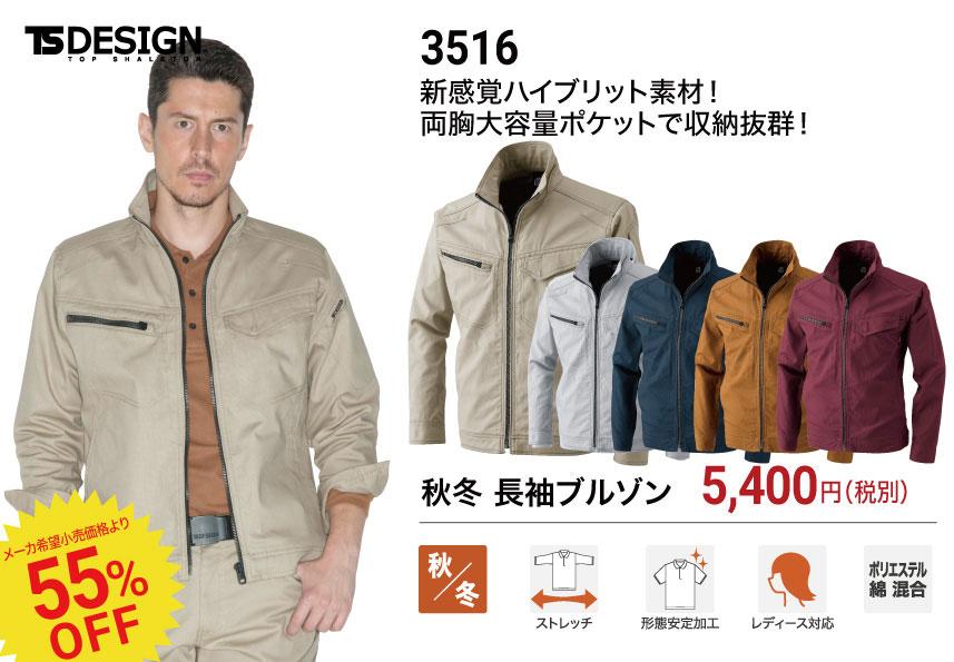TSDESIGN 3516