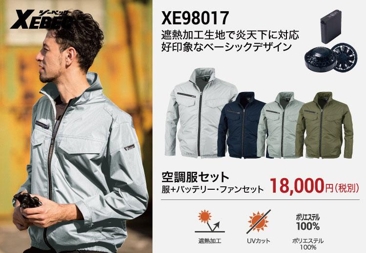 ジーベック XE98017