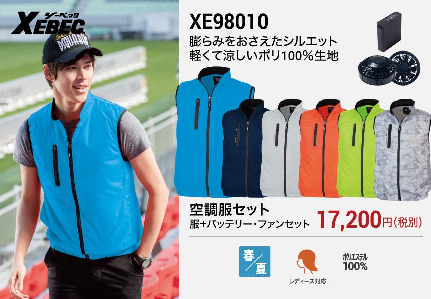 ジーベック XE98010