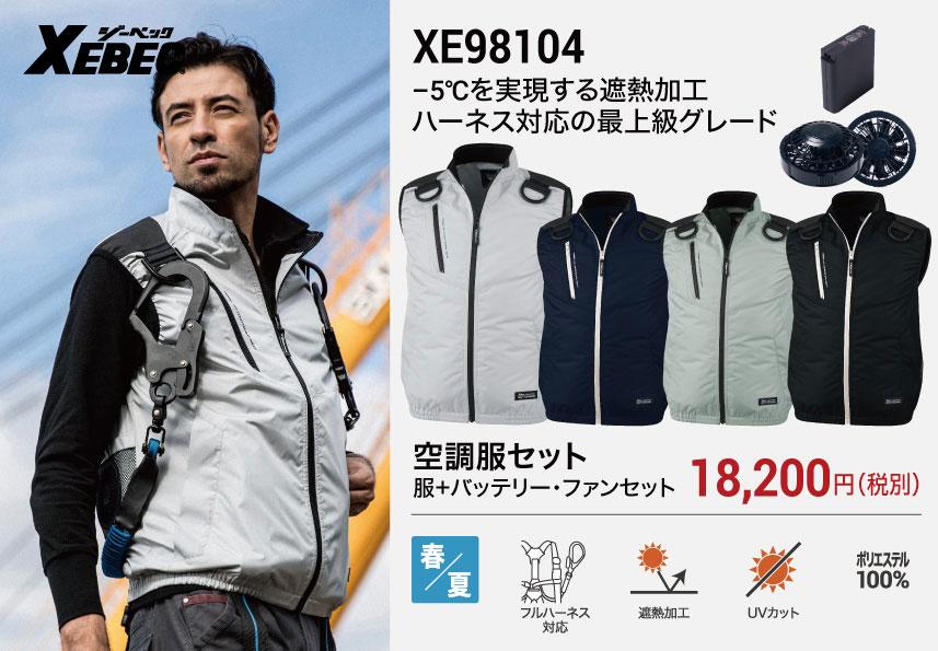 ジーベック XE98104