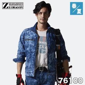 Z-DRAGON 76100 デニム作業着