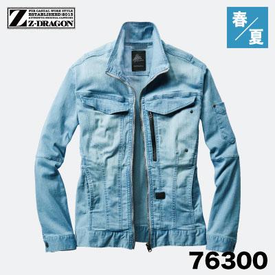Z-DRAGON 76300 デニム作業着