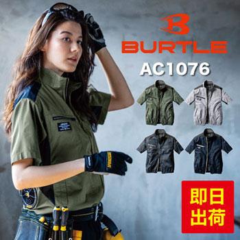 空調服 ファン・バッテリーセット バートル AC1076