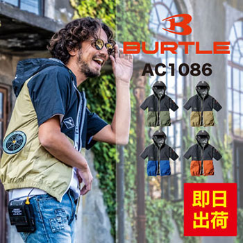 空調服 ファン・バッテリーセット バートル AC1086