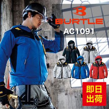 空調服 ファン・バッテリーセット バートル AC1091