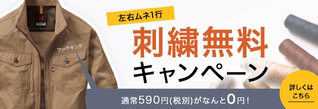 左右ムネ1行 刺繍無料キャンペーン 通常590円(税別)がなんと0円! 詳しくはこちら