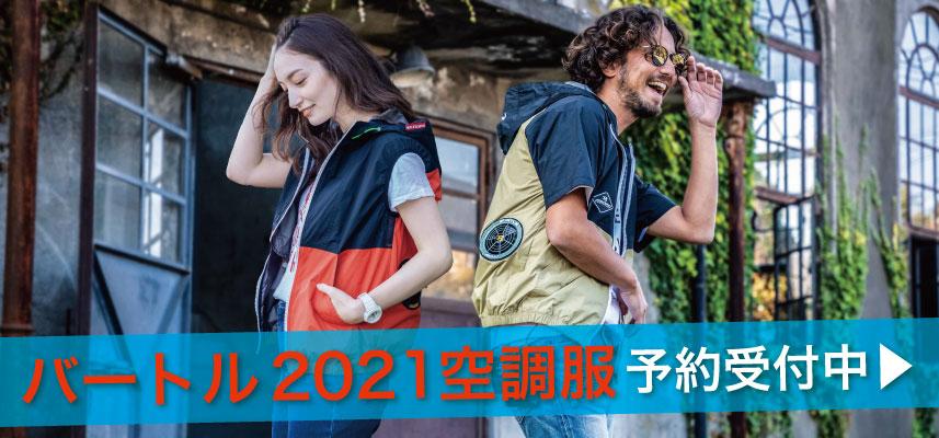 バートル 2021 空調服 エアークラフト