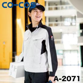 コーコス信岡 A-2071