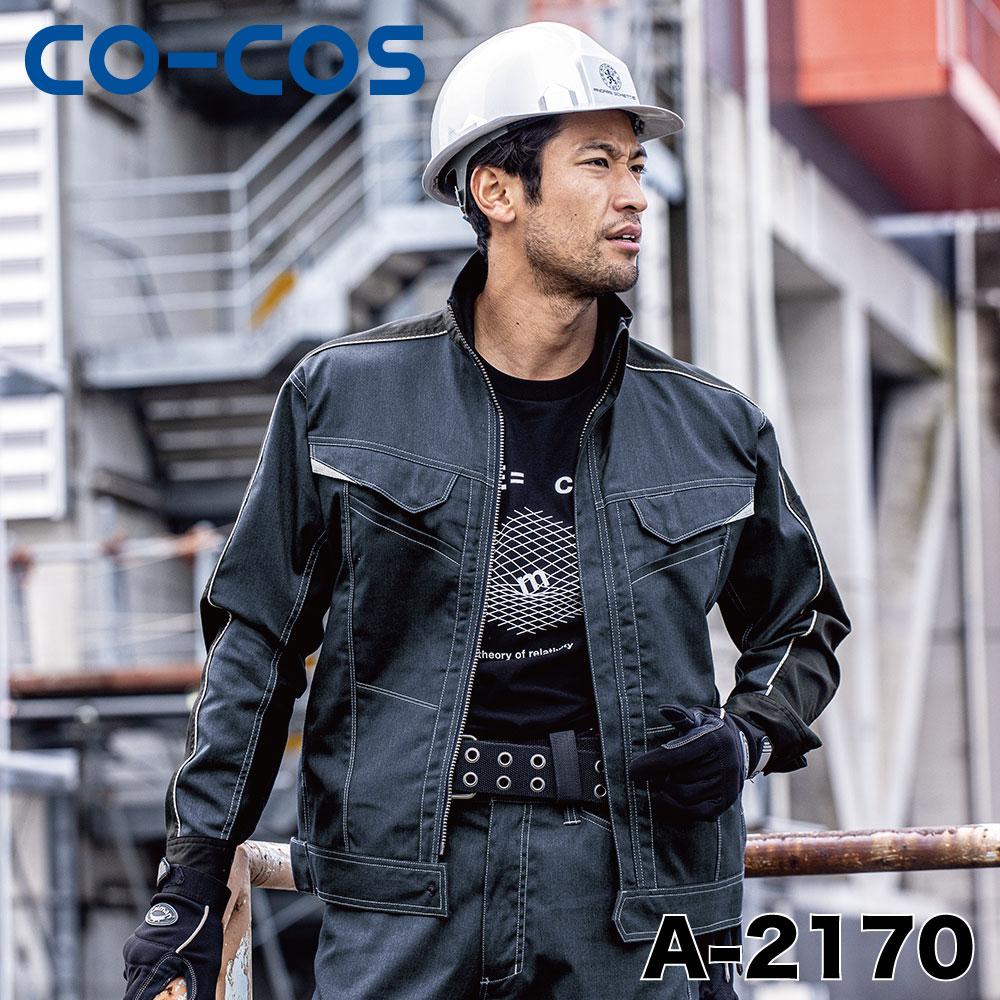 コーコス信岡 A-2170