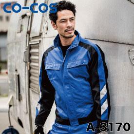 コーコス信岡 A-3170