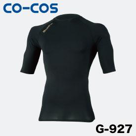 コーコス信岡 G-927