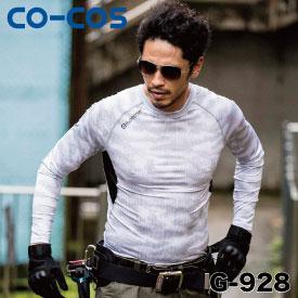 コーコス信岡 G-928