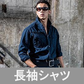 秋冬・通年 長袖シャツ