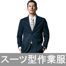TSDESIGN スーツ型作業服