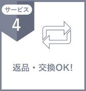 サービス4 返品・交換OK!