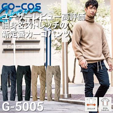 コーコス CO-COS G-5005 カーゴパンツ ストレッチ