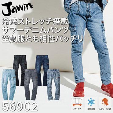 Jawin 56902 自重堂 デニムパンツ